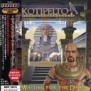 Kotipelto「Waiting For The Dawn」
