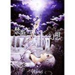 Asriel「禁断を呪いし儚き幻想」
