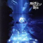 摩天楼オペラ「Abyss」