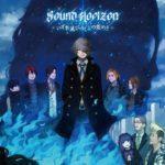 Sound Horizon「いずれ滅びゆく星の煌めき(ヴァニシング・スターライト)」